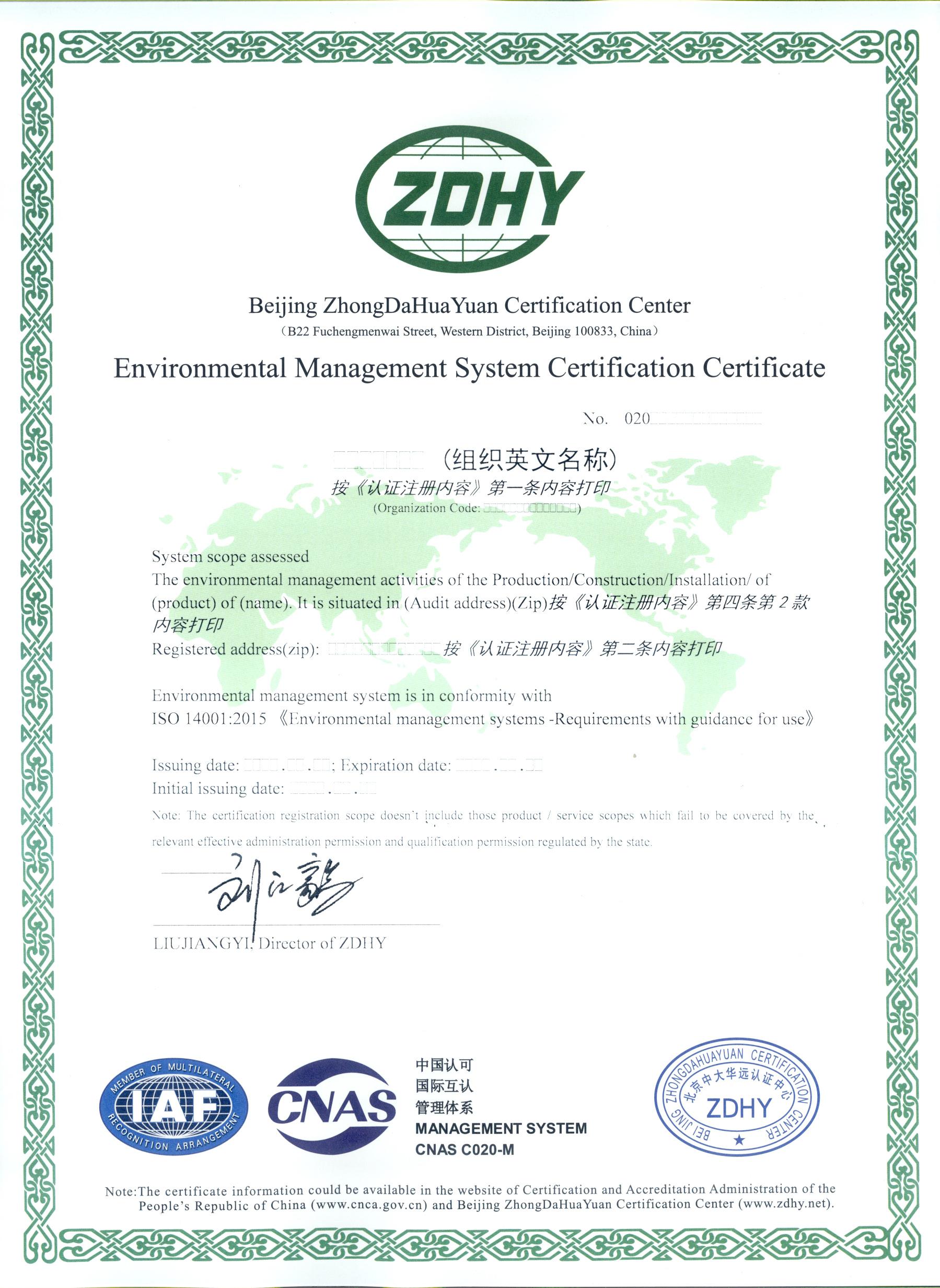 ZhongDaHuaYuan certification center (Shanghai) Co., Ltd.